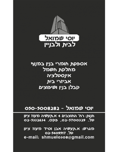 הדפסת כרטיסי ביקור יוסי שמואל