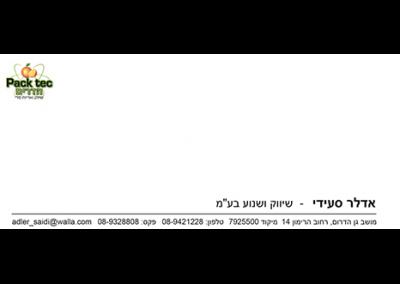 הדפסת מעטפות אדלר סעידי