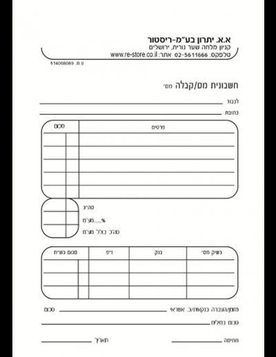 הדפסת פנקסים ריסטור