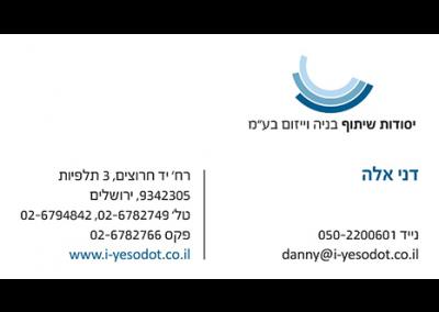 כרטיסי ביקור יסודות שיתוף
