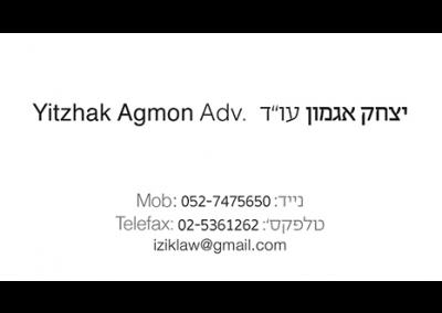 כרטיסי ביקור יצחק אגמון